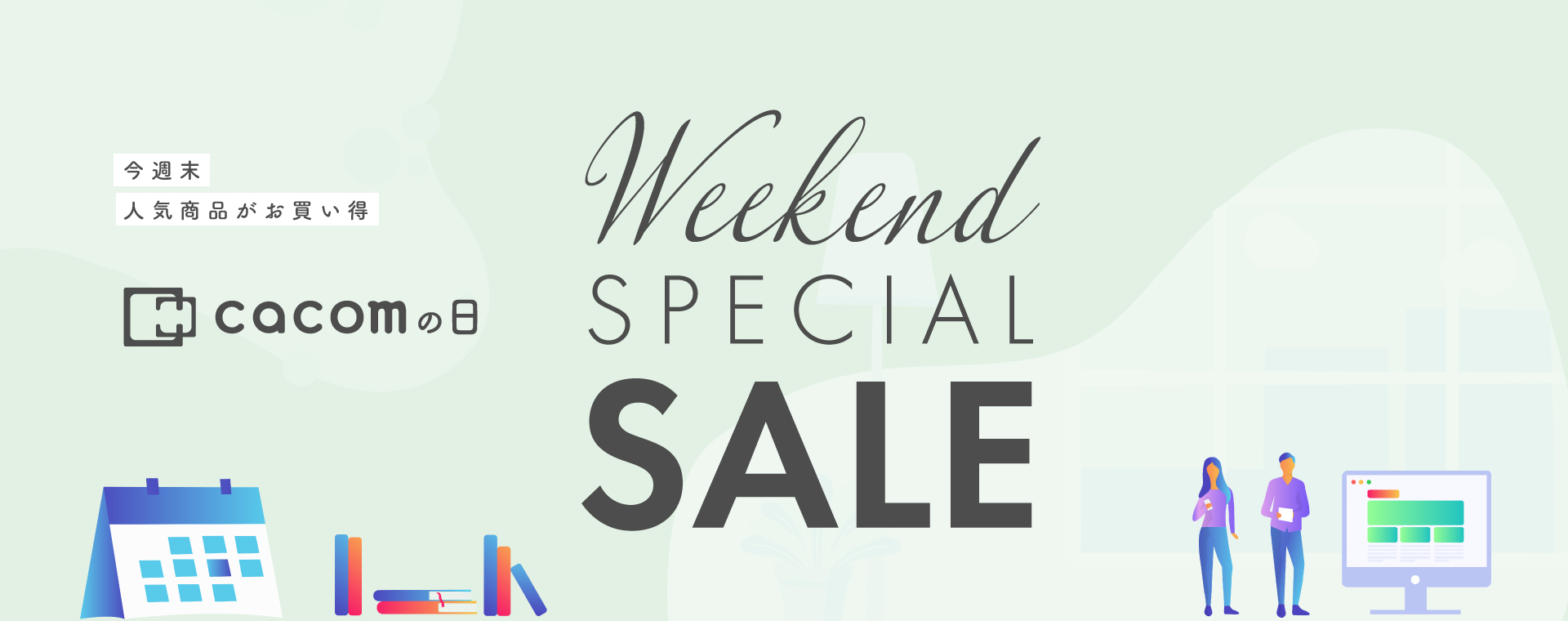 cacomの日 - Weekend SPECIAL SALE