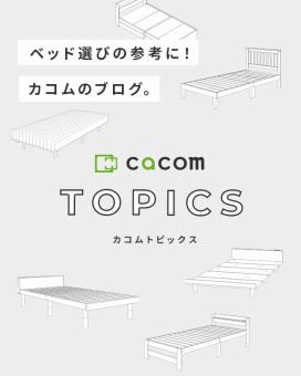 カコムのブログ。カコムトピックス